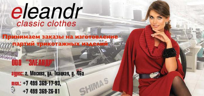 «Элеандр» — секрет вашего стиля. Компания Элеандр вот уже 27 лет вяжет  индивидуальную одежду под заказ. Наше ателье по пошиву ... 5c3c3b0eaa2